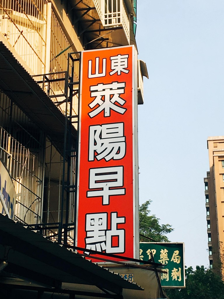 山東萊陽麵食館