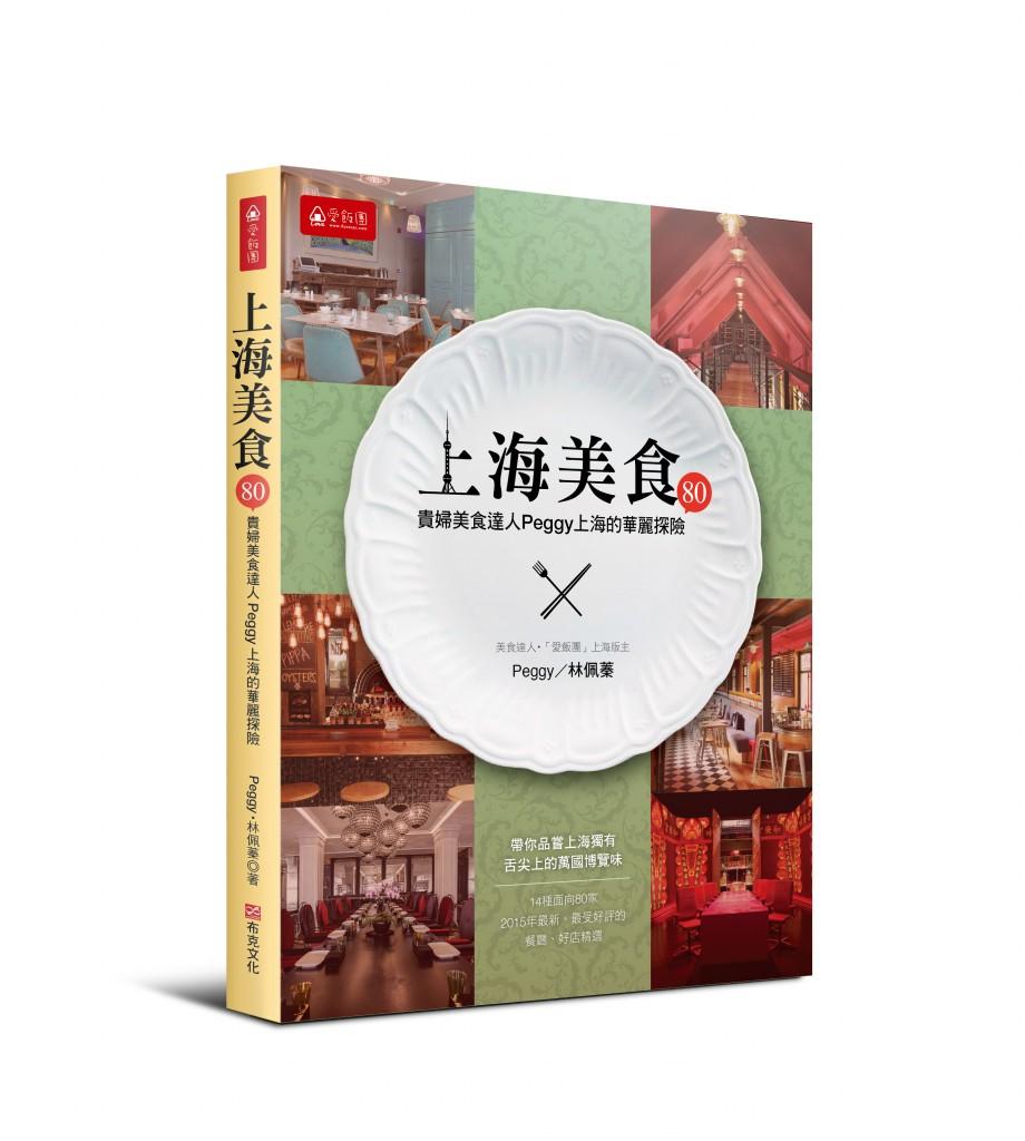 上海美食-假書封